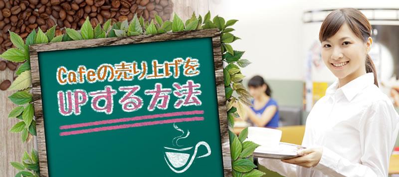 カフェ売上アップ.com